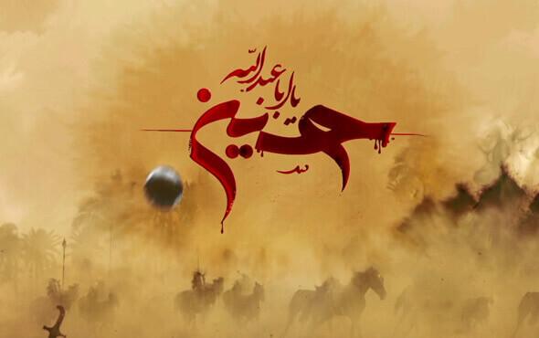 """تیزر """"امام حسین"""" _دانلود رایگان بمناسبت ماه محرم"""