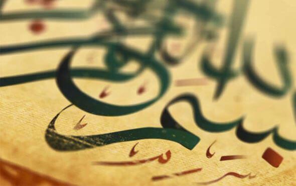 """تیزر """"بسم الله"""" برای شروع فیلم"""