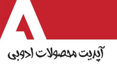Adobe Update2