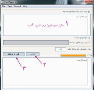 تایپ متن فارسی در نرم افزار