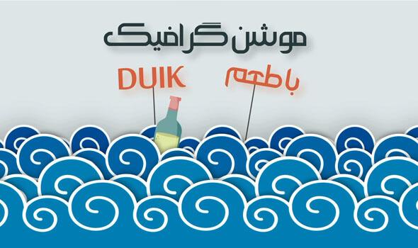 موشن گرافیک با طعم Duik