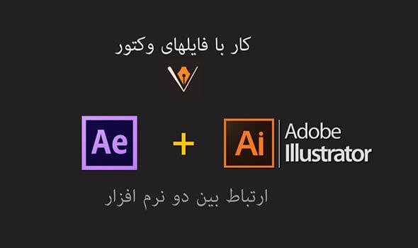 استفاده از فایل وکتور و نرم افزار Illustrator درموشن گرافیک